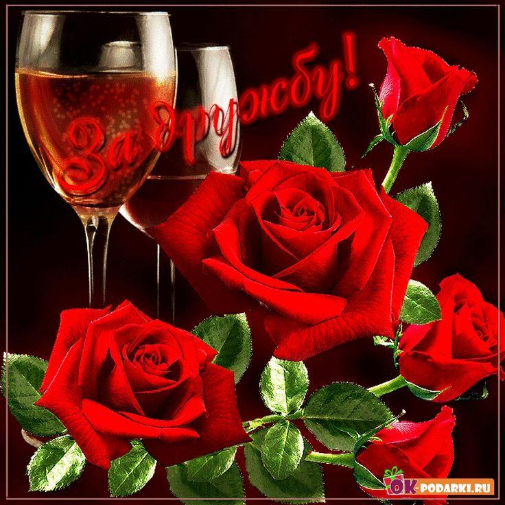 Открытки лучшему другу розы, пожеланием доброго утра