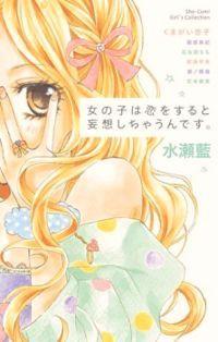ONNANOKO WA KOI O SURU TO MOUSOU SHICHAUN DESU Manga english, Onnanoko Wa Koi O Suru To Mousou Shichaun Desu 7 - Read naruto manga in Nine Manga