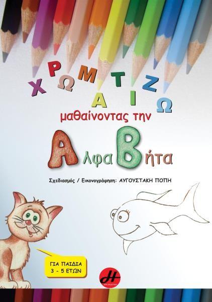 Χρωματιζω Μαθαινοντας Την Αλφαβητα - Παιδικη βιβλιοθηκη (BKS.0804044)