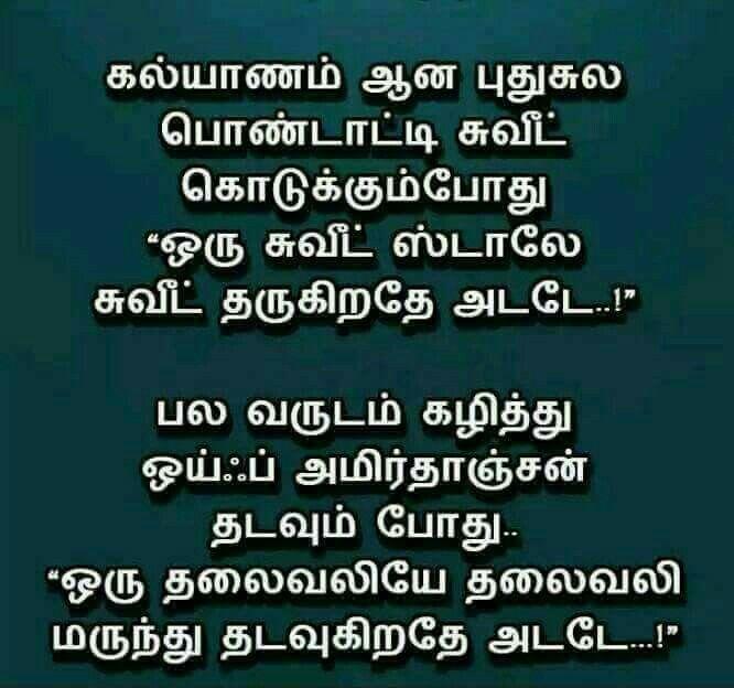 Pin By Vasantha Mani On Jokes