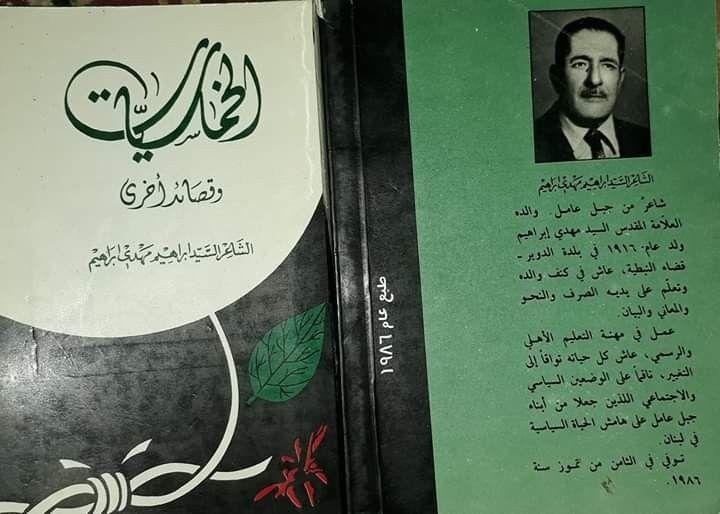 الشاعر السيد ابراهيم مهدي ابراهيم Book Cover Blog Blog Posts