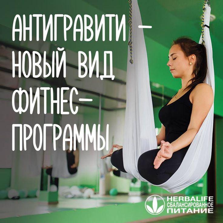 О красивом теле, победах над страхами и даже полете #над_землей. Чтобы #испытать все эти #ощущения, попробуй #АНТИГРАВИТИ. Антигравити – это #микс из акробатической гимнастики, йоги, пилатеса и упражнений ballet barre. Основной #рабочий_инструмент данной фитнес-программы – #шелковый_гамак, прикрепленный к потолку (вот почему антигравити иногда называют «йогой в гамаке»). По задумке танцора, хореографа и акробата Кристофера Харрисона, который создал антигравити, #занятия_в_гамаке позволяют…