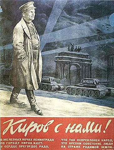 1944_KIROV S NAMI!_M.Gordon_tekst N.Tihonov.jpg (365×480)