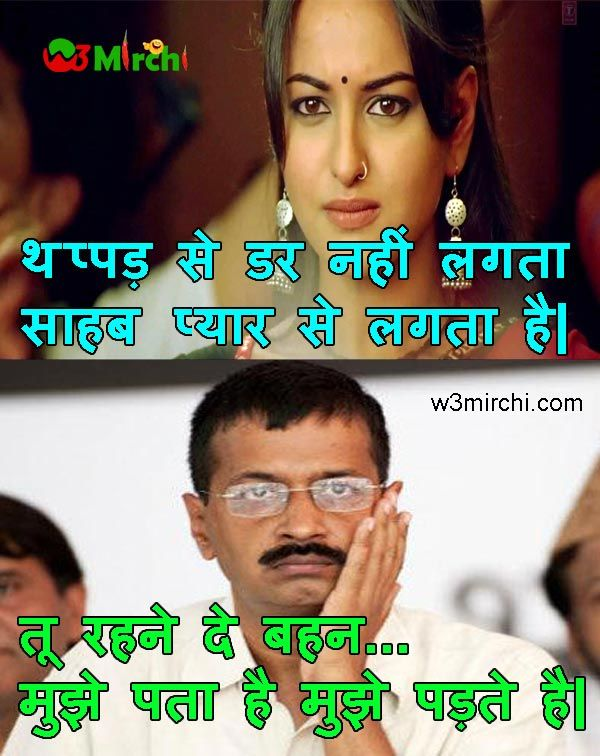 Funny Kejriwal Joke in Hindi