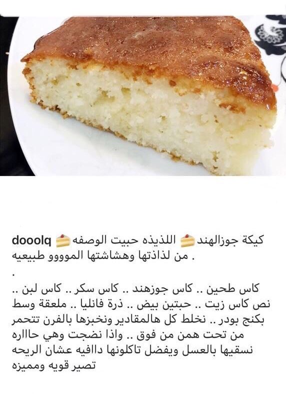 Pin By Souad Habib On Cooking Food Drinks Dessert Cooking Recipes Desserts Yummy Food Dessert