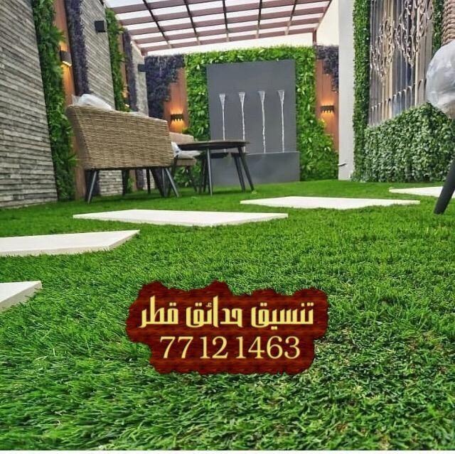 افكار تصميم حديقة منزلية قطر افكار تنسيق حدائق افكار تنسيق حدائق منزليه افكار تجميل حدائق منزلية In 2020 Outdoor Decor Decor Outdoor