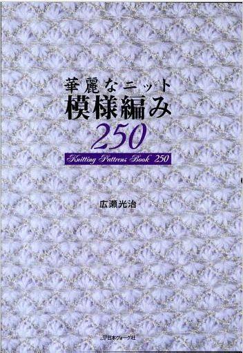 Japanische Musterbücher bei Google books | Tichiro - knits and cats