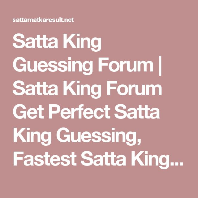 Satta King Guessing Forum | Satta King Forum    Get Perfect Satta King Guessing, Fastest Satta King  Result Of Satta King Faridabad, Updated Satta King Chart Of Satta King  Bazaar, Satta King Disawar    http://sattamatkaresult.net/satta-king-guessing-forum/    SATTA KING    SATTA KING RESULT    #SATTA_KING_CHART