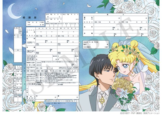 "Crunchyroll - Newly-Designed ""Sailor Moon"" Marriage Registration Paper Added"