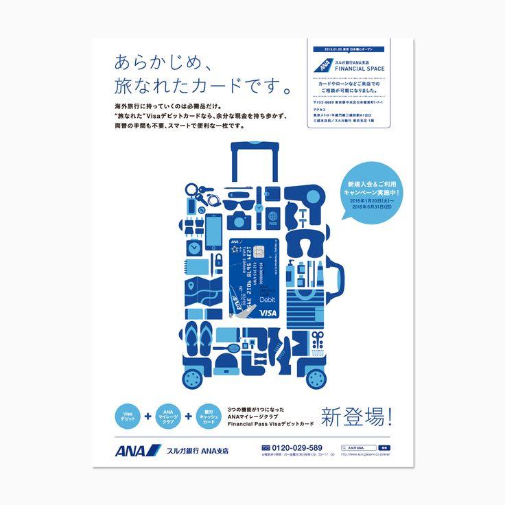 "ANA-SURUGA bank card, advertisement SURUGA bank 2014- ""ANA virtual airport"" application design for iPad All Nippon Airways 2011"