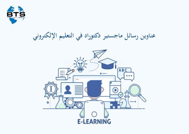 لقد تم تعريف التعليم الإلكتروني بأنه نوع من أنواع التعليم الذي يهدف إلى إيجاد بنية تفاعلية غنية بالتطبيقات التي تعتمد بشكل أساسي على الح Learning Elearning Abc