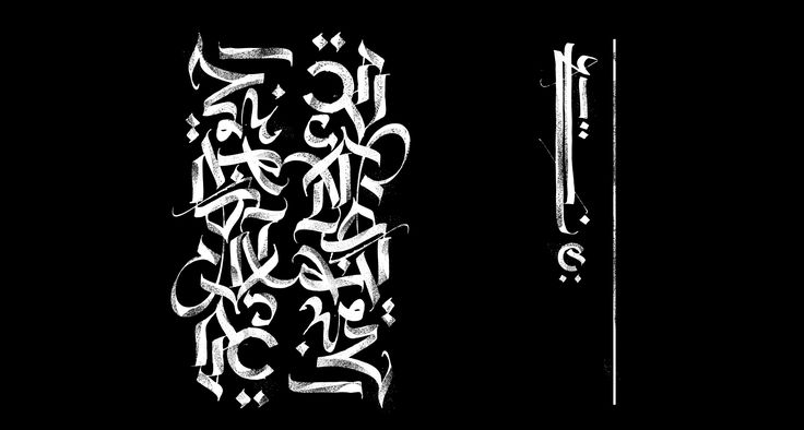 Calligraphy collection by Pokras Lampas: part 5. on Behance