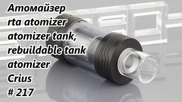 Атомайзер, rta atomizer, atomizer tank, rebuildable tank atomizer. Crius...