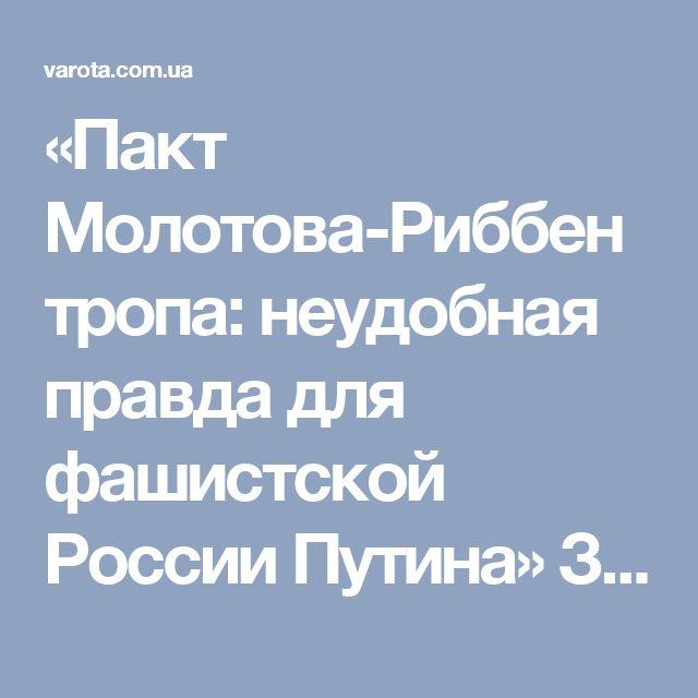 «Пакт Молотова-Риббентропа: неудобная правда для фашистской России Путина» За репост этого видео в России грозит штраф 200 тысяч руб. (ВИДЕО) | VaRoTa