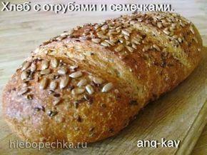 Хлеб с отрубями и семечками