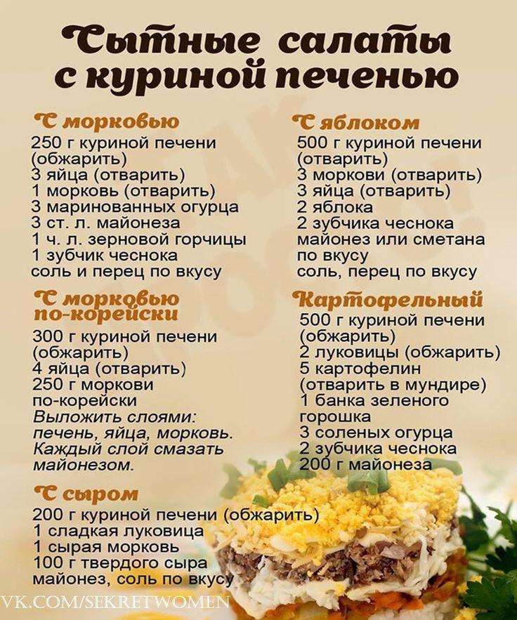 всего выше салаты с рецептами и картинками форменные с рецептом это придает