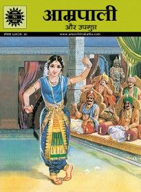Go giver book in hindi