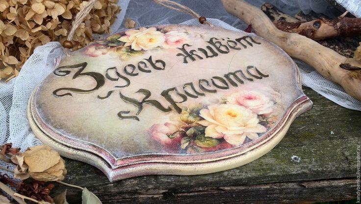"""Купить Табличка """"Здесь живёт Красота"""" - комбинированный, табличка на дверь…"""