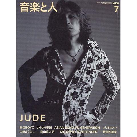 音楽と人 2005年07月号 浅井健一(JUDE)
