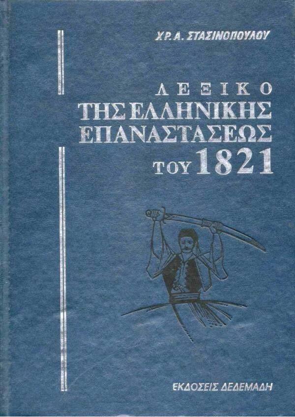 Άγνωστες πτυχές της Ελληνικής Επανάστασης του 1821....