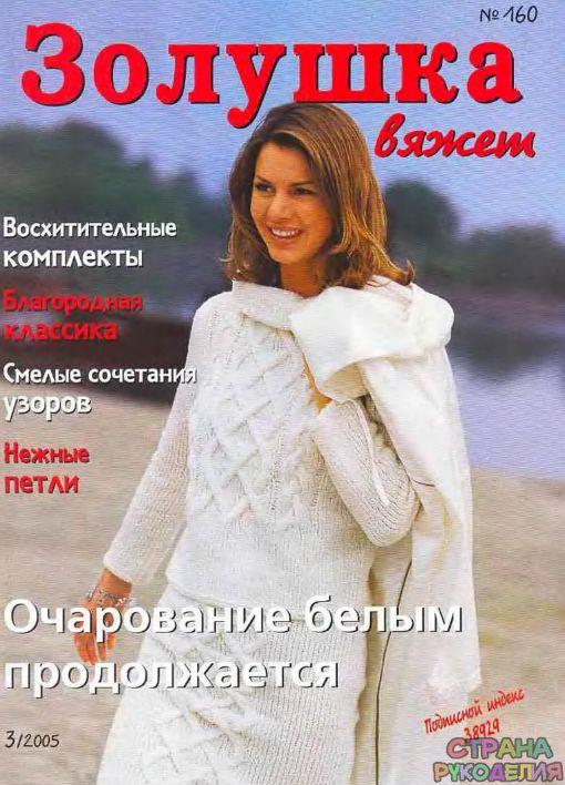 Золушка вяжет 160-2005-03 - Золушка Вяжет - Журналы по рукоделию - Страна…