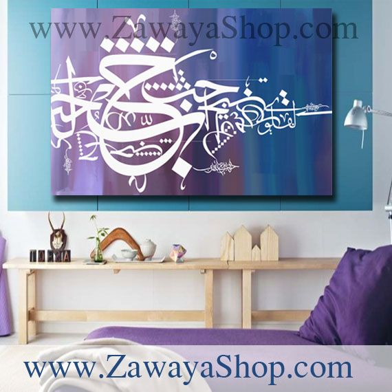 purple blue white arabic calligraphy islamic wall art