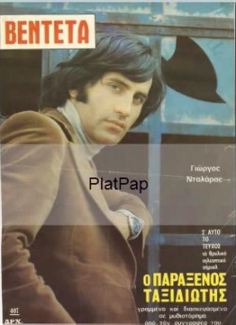 Rare cover of George dalaras