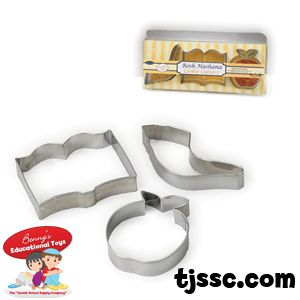 Yom Teruah Cookie Cutters