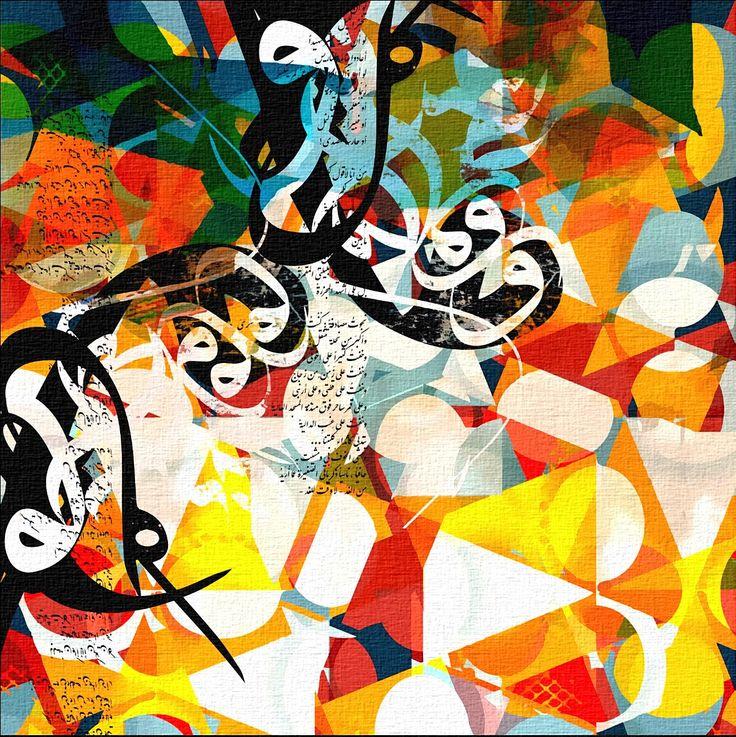 """""""RUMBA"""" an artwork by Khalid Shahin"""