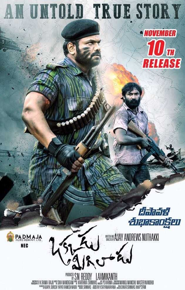 Okkadu Migiladu 2017 Telugu Watch Full Movie Online for FREE