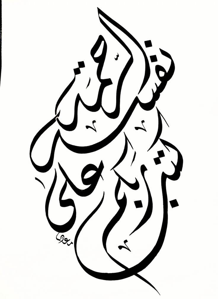 احدى لوحاتي كتب ربكم على نفسه الرحمة معاذ الطاهات #islamiccallighraphy