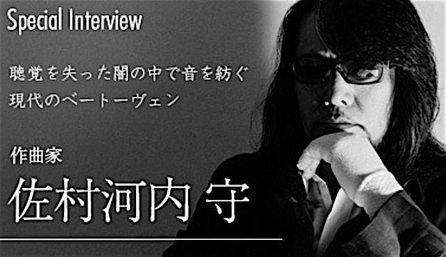 http://ameblo.jp/konakona-17/entry-11766177006.html 「佐村河内守」という人物をご存知でしょうか? ひと昔前にゴーストライター騒動で話題になり、聴覚障害を持ちながら作曲家を名乗っていたことが全て嘘であったことが発覚した事件です。