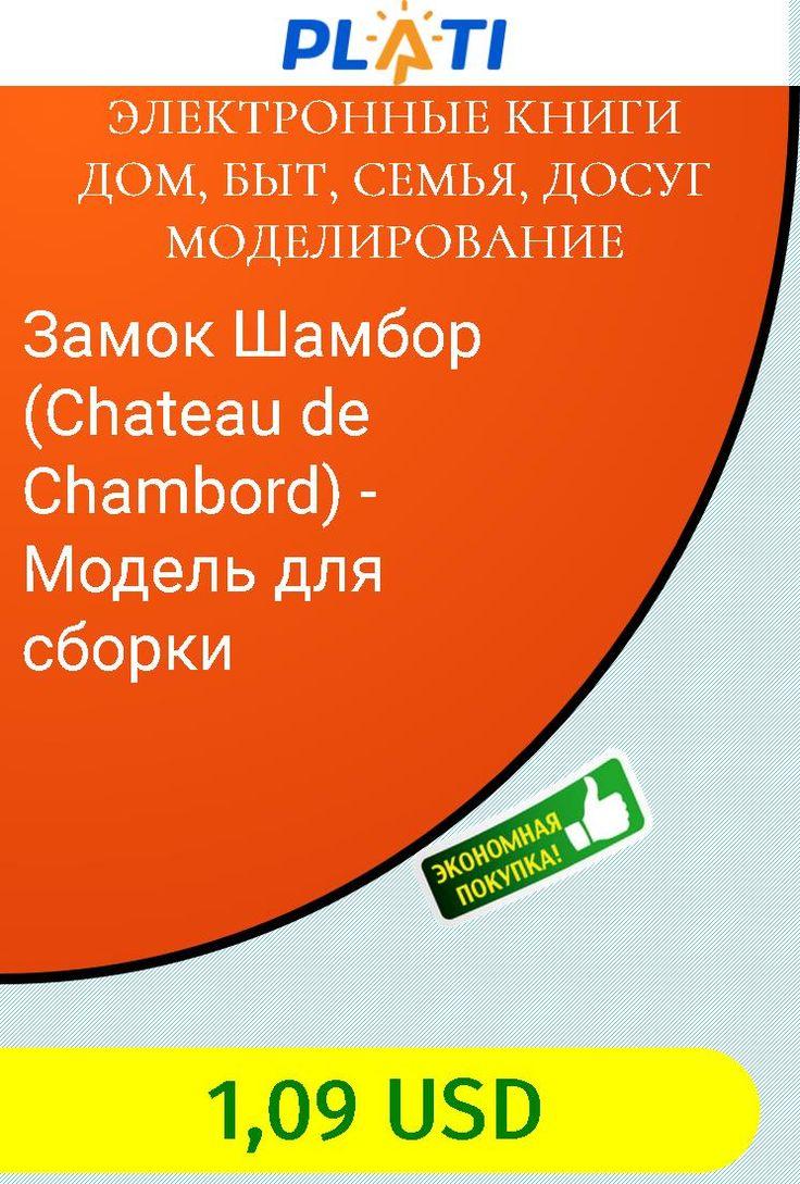 Замок Шамбор (Chateau de Chambord) - Модель для сборки Электронные книги Дом, быт, семья, досуг Моделирование