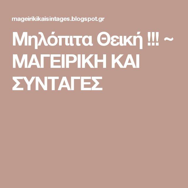 Μηλόπιτα Θεική !!! ~ ΜΑΓΕΙΡΙΚΗ ΚΑΙ ΣΥΝΤΑΓΕΣ