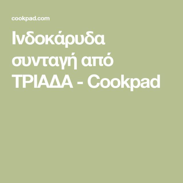 Ινδοκάρυδα συνταγή από ΤΡΙΑΔΑ - Cookpad