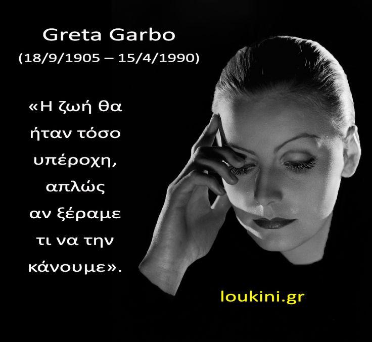 Greta-Garbo-loukini