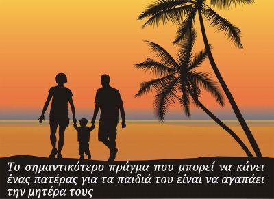 Μυστικό για χαρούμενη οικογένεια
