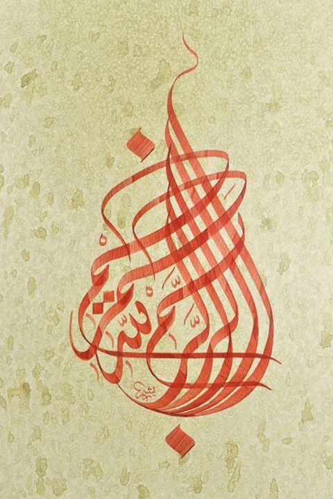 Arabic calligraphy I would love to try something like that...but with English