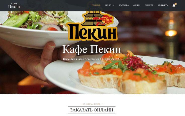 Разработка дизайна и функционала сайта для онлайн оформления заказов с доставкой блюд по городу Уссурийску. При выполнении работ был выдержан фирменный стиль кафе Пекин. Были произведены работы по СЕО оптимизации сайта. Произведено полное обучение заказчика п