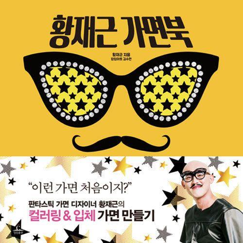 Korean TV Show King of Mask Singer Coloring DIY Book by Designer Hwang Jae Geun