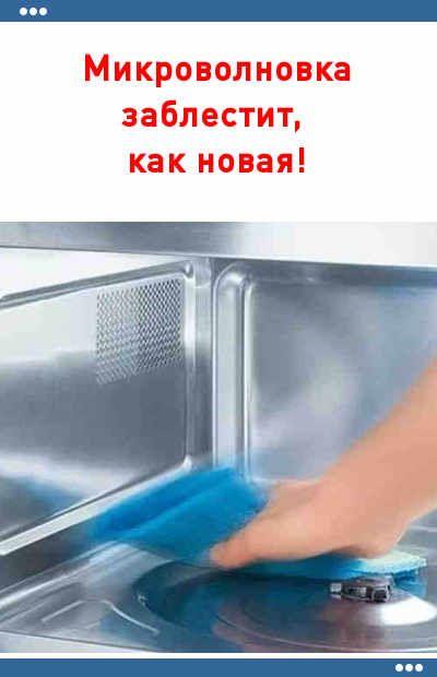 Микроволновка заблестит, как новая! #уборка #кухня #микроволновка #отмыть #микроволновая #печь