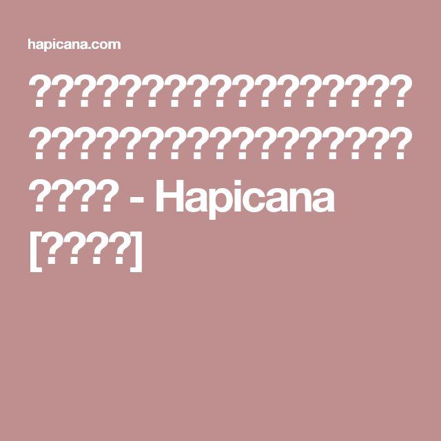【ビューラーが苦手な人】使い方のコツをマスターして目力アップを叶えちゃおう♥ - Hapicana [ハピカナ]