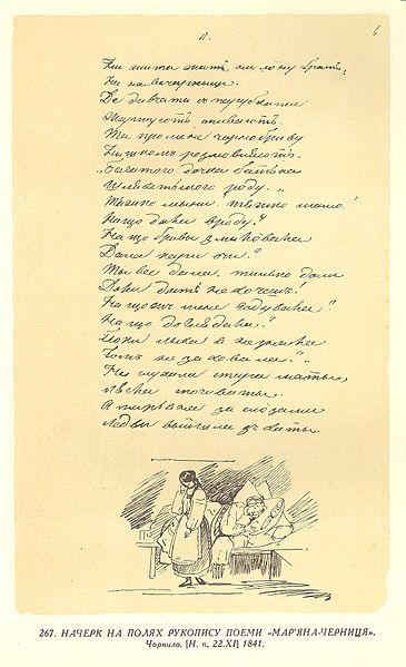 Painting of Taras Shevchenko