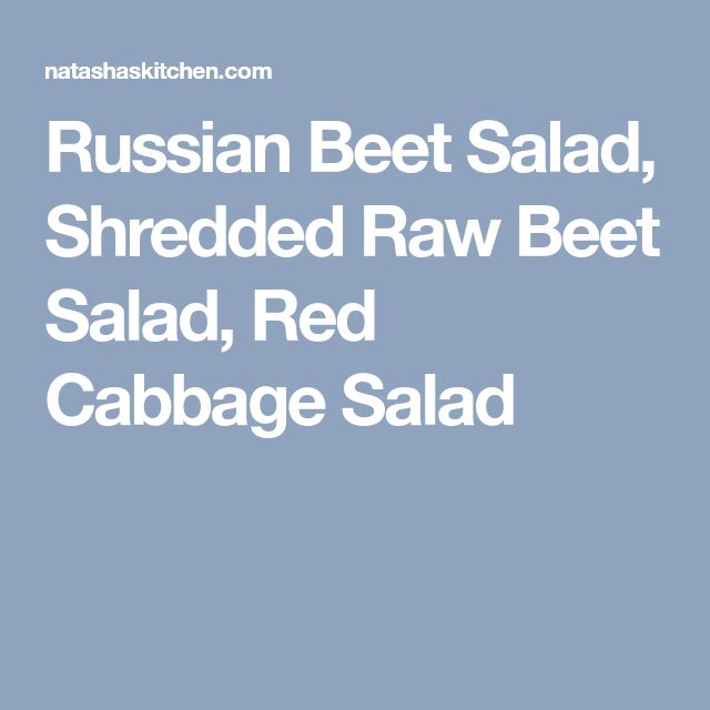 Russian Beet Salad, Shredded Raw Beet Salad, Red Cabbage Salad