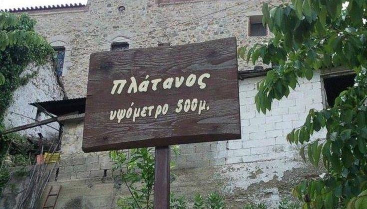 Ένα Χωριουδάκι Λίγο Έξω από την Αθήνα που θα σας Μαγέψει!