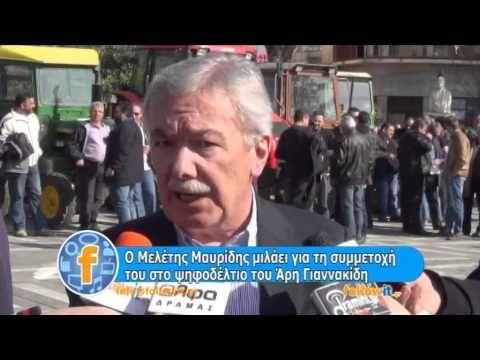 Ο Μελετης Μαυριδης μιλαει για τη συμμετοχη του στο ψηφοδελτιο του Αρη Γιαννακιδη