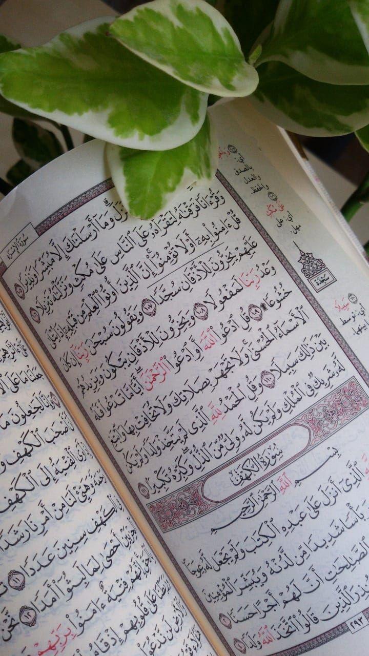 قال ﷺ من قرأ سورة الكهف يوم الجمعة أضاء له من النور ما بين الجمعتين أنر مابين الجمعتين ولا تنسى قراءة سورة الكهف Blessed Friday Islamic Pictures Quran