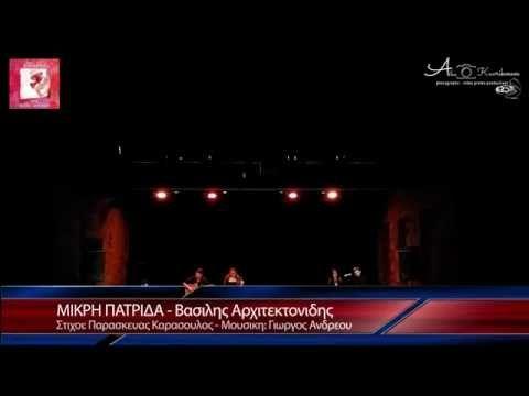 ΜΙΚΡΗ ΠΑΤΡΙΔΑ - Βασίλης Αρχιτεκτονιδης - Ρόδο Αμάραντο live