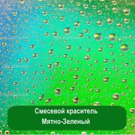 Красители пищевые оптом. Смесевой краситель Мятно-Зеленый.