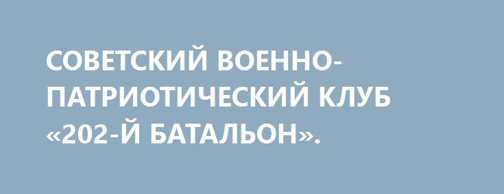 СОВЕТСКИЙ ВОЕННО-ПАТРИОТИЧЕСКИЙ КЛУБ «202-Й БАТАЛЬОН». http://rusdozor.ru/2016/06/06/sovetskij-voenno-patrioticheskij-klub-202-j-batalon/  Как бы ни странно (я сам только узнал об этом) – но в Венгрии работает военно-патриотический клуб, свято хранящий военные традиции Советской Армии. В группе есть и русские, и венгерские парни – к военным играм привлекают иногда и граждан других ...